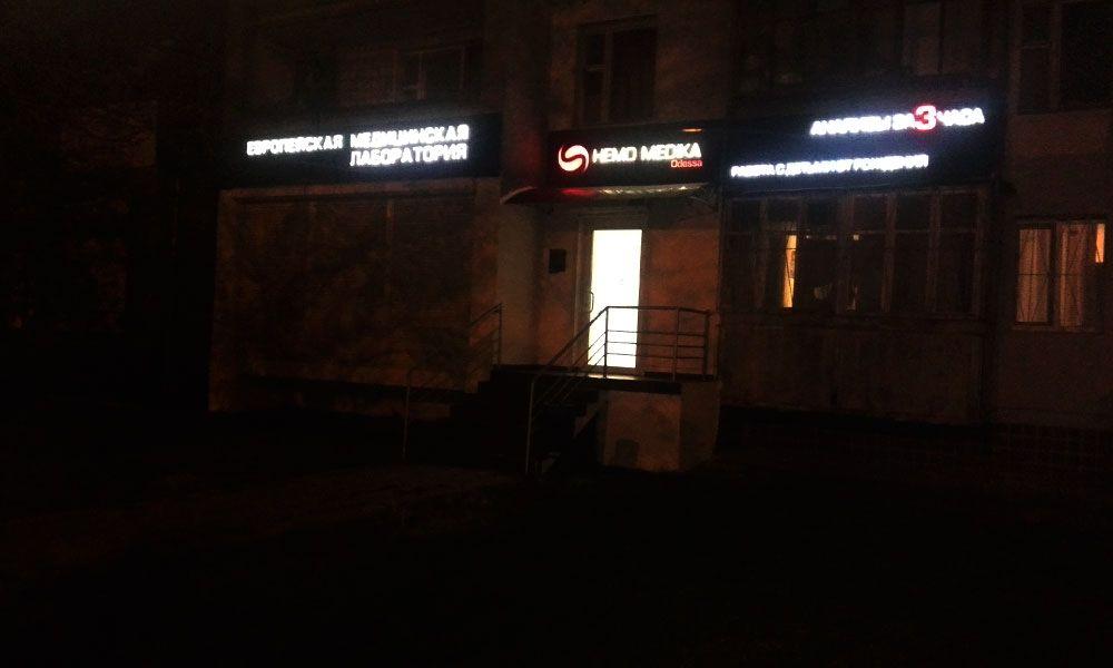 световая вывеска Hemo Medika Odessa