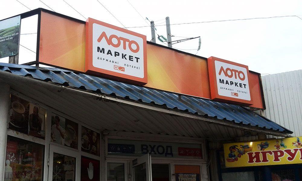 Лайтбоксы Одесса Лото