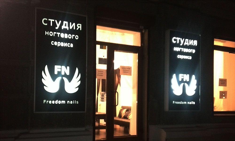 Лайтбокс Одесса Фридом Нэилз