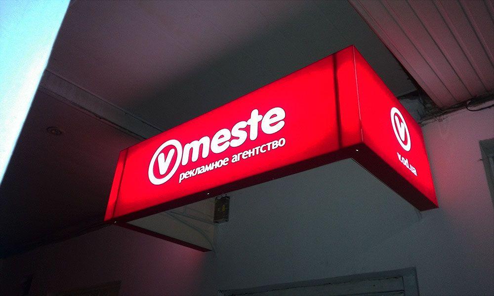 Вывески Одесса рекламного агентства