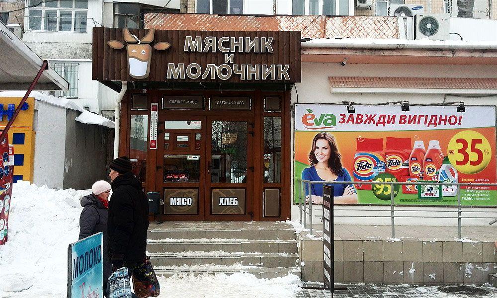 Вывеска в Одессе мясного магазина