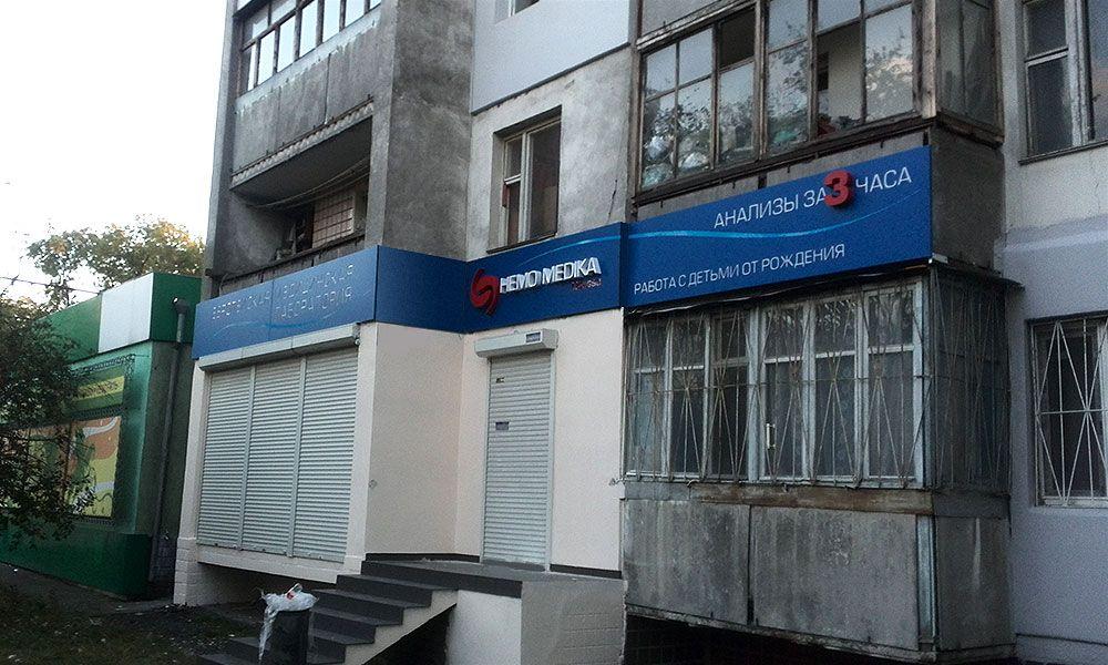 Вывеска в Одессе Гемо медика