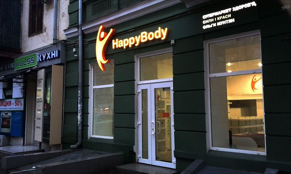 Вывеска в Одессе Хеппи бади