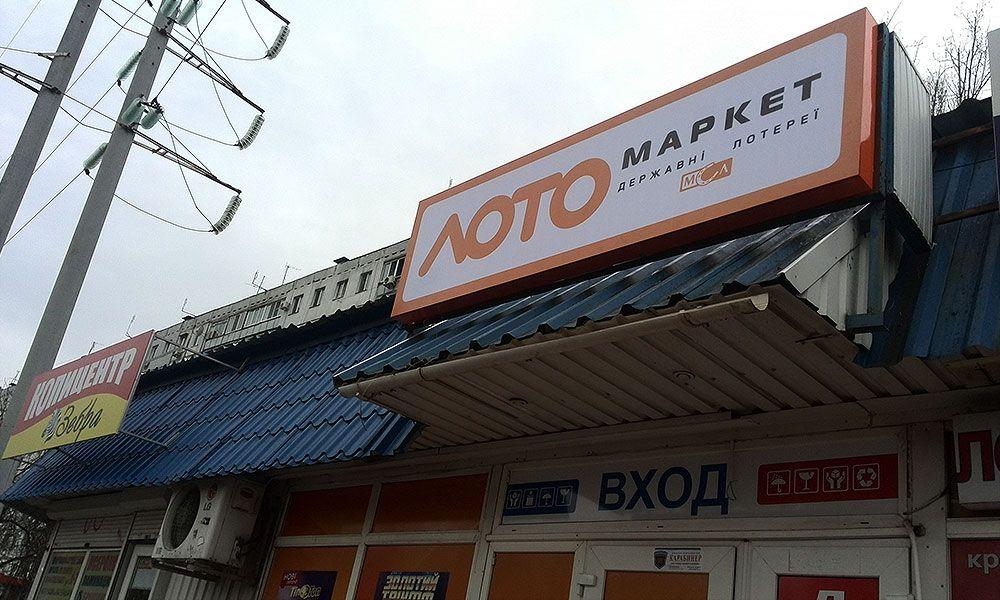 Вывеска в Одессе Лото Маркет