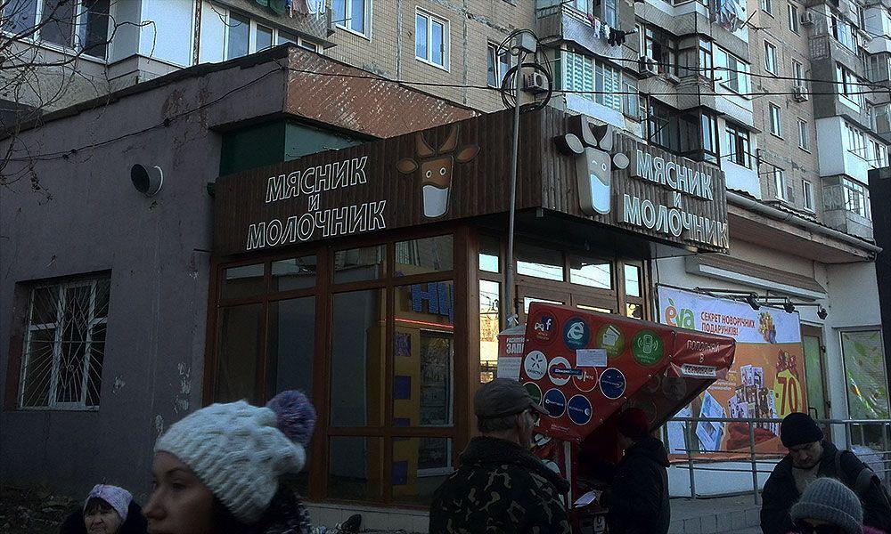 Вывеска в Одессе мясного