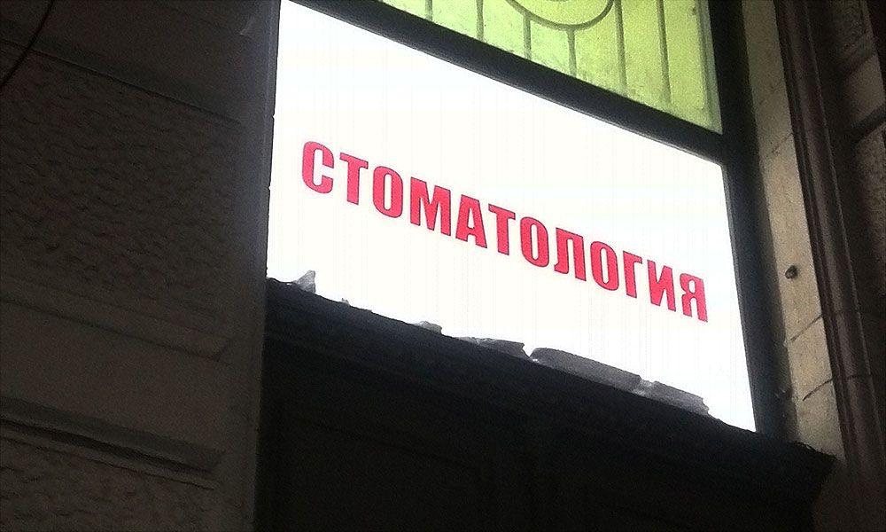 Лайтбокс в Одессе стоматологии