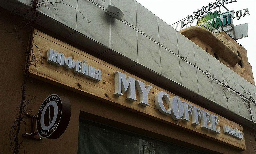 Вывеска в Одессе кофейни
