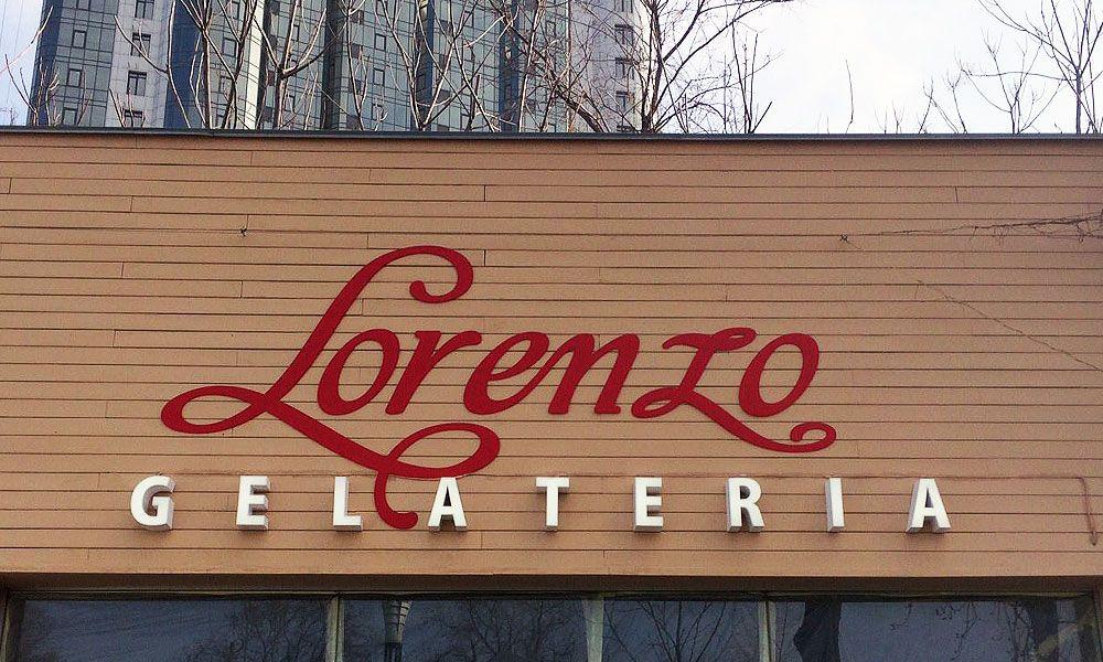 Вывеска в Одессе Лоренцо