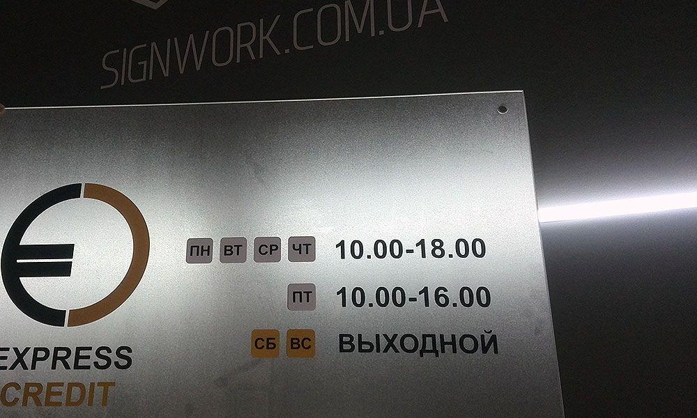 Стеклянная табличка Еврокредит