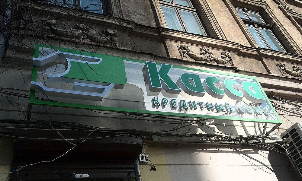 Вывески в Одессе Кредитный Союз