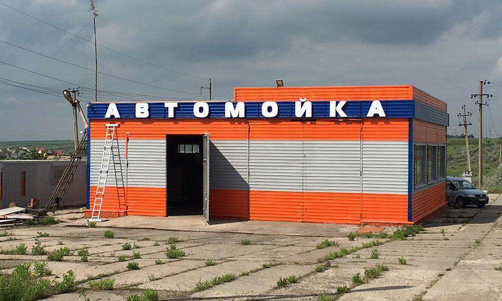 Объемные буквы Одесса Автомойка