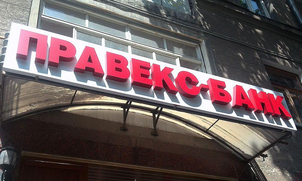 Вывеска банка Правекс