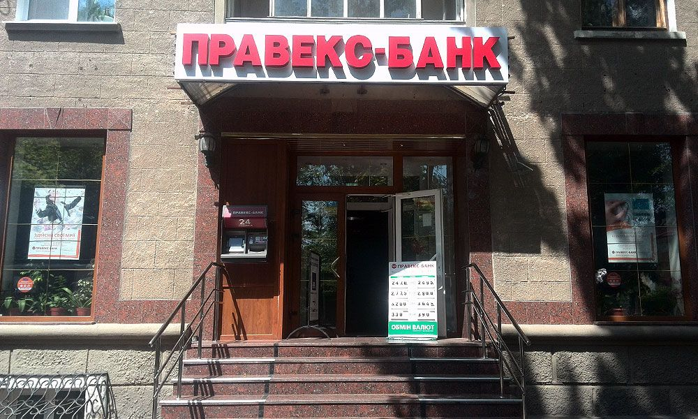 vyiveska-banka-praveks-nikolaev