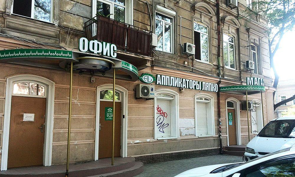 Изготовление вывески в Одессе Ляпко на раме