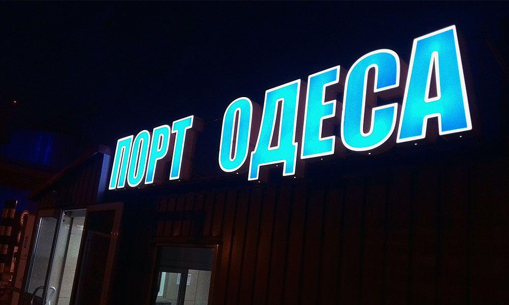 Изготовление вывесок в Одессе Порт