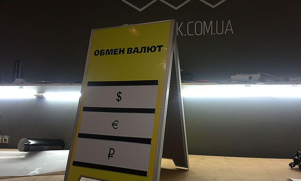 Мимоход Одесса обмен валют