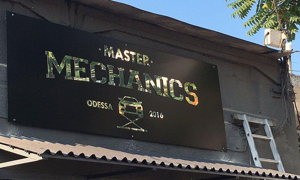 Вывеска в Одессе СТО Механикс