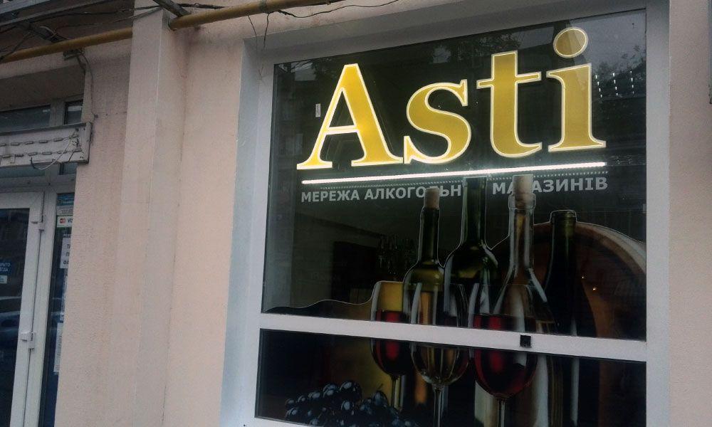 Вывески для магазина Одесса Асти