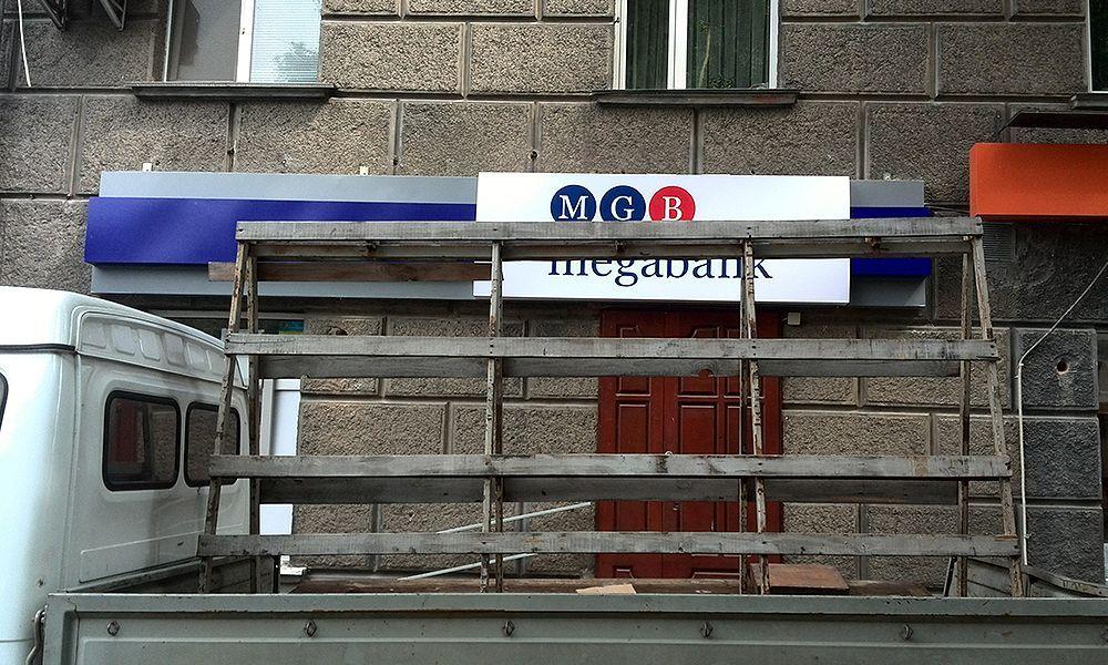 izgotovlenie-vyiveski-v-nikolaeve-megabank-ustanovka