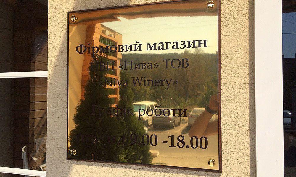 tablichka-na-derevyannoy-osnove-sosna