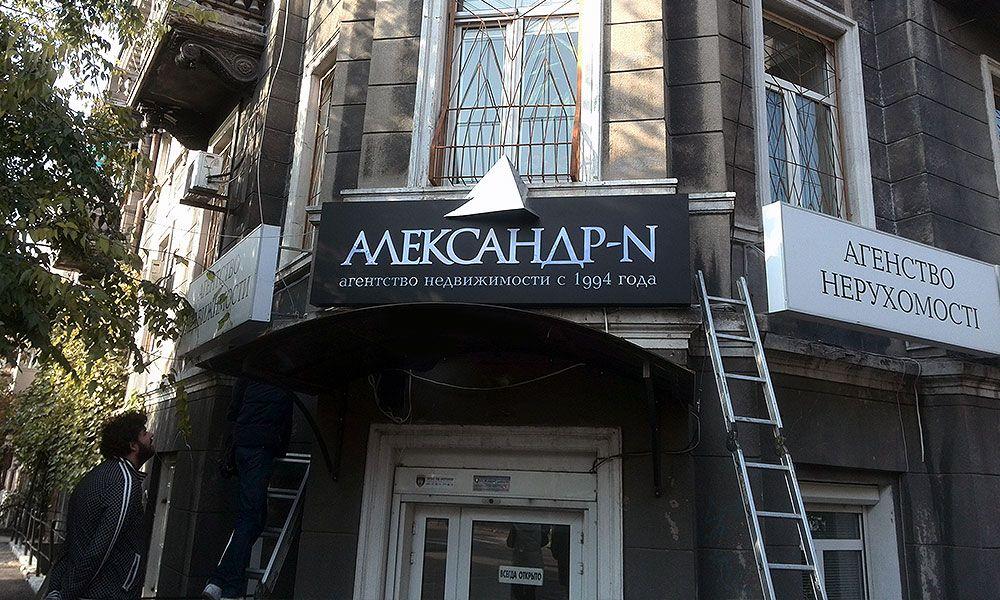 Установка вывески в Одессе Александрн