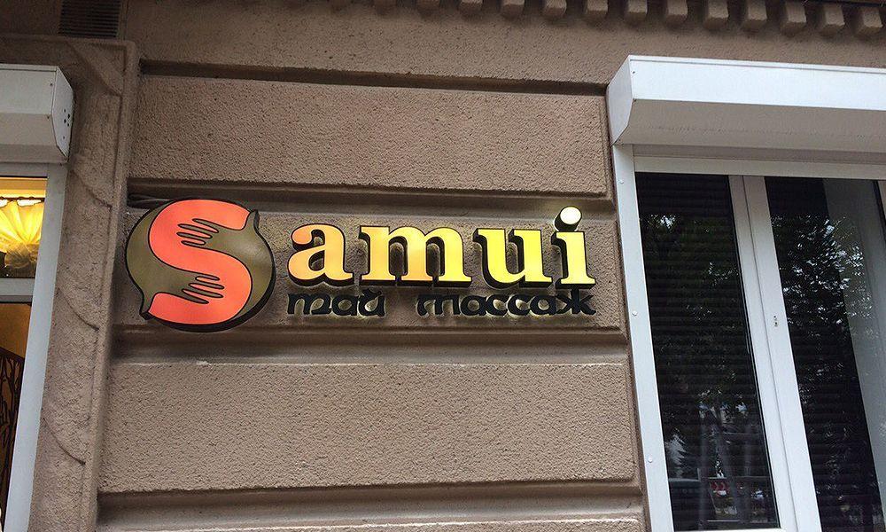 vyiveska-samui-ukraina