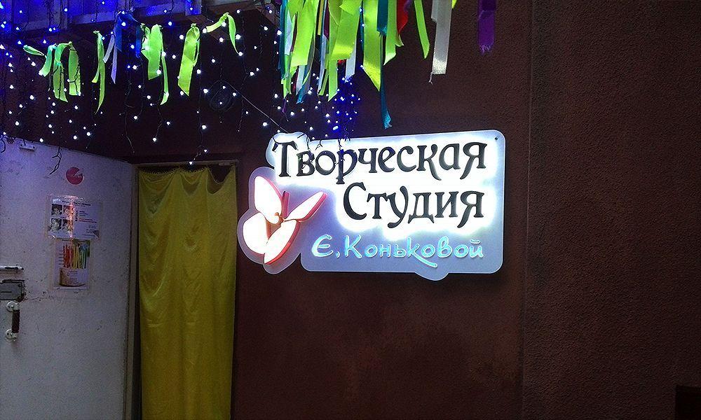 Вывеска студии Коньковой