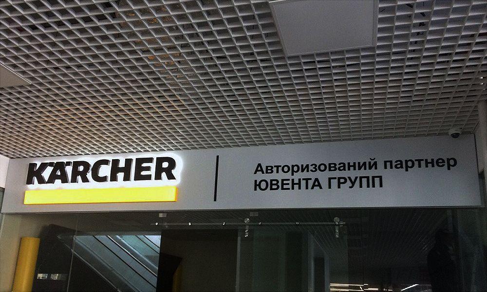 Изготовление вывески Керхер