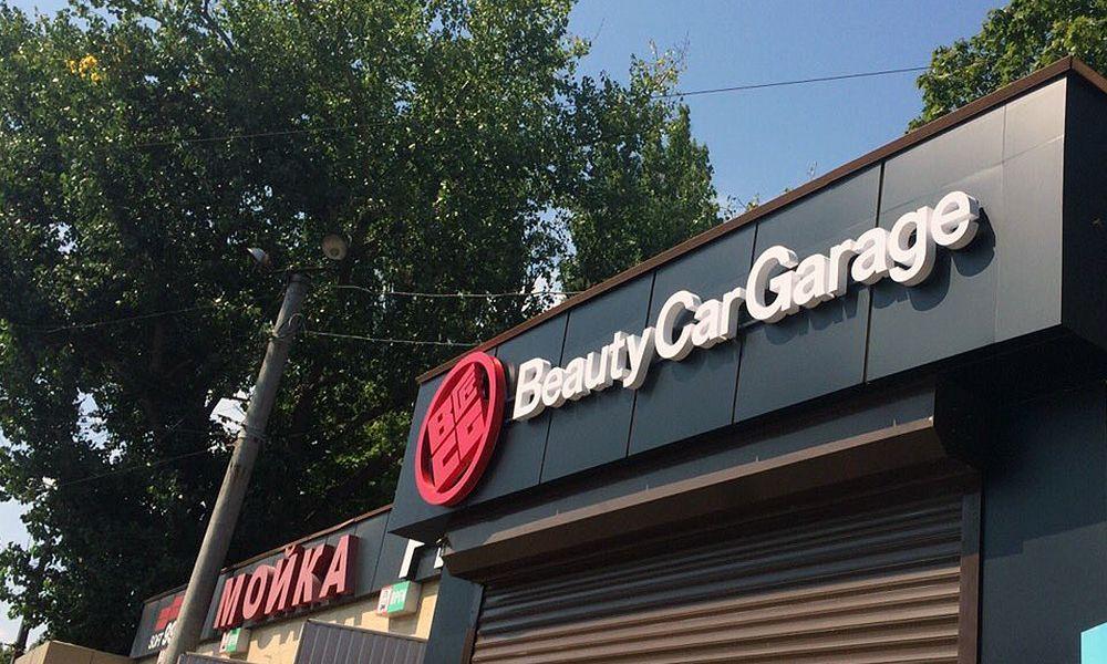 Наружная реклама Beauty Car Garage