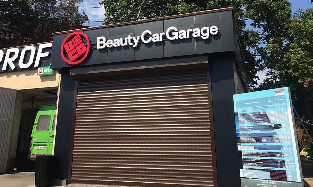 naruzhnaya-reklama-beauty-car-viveska