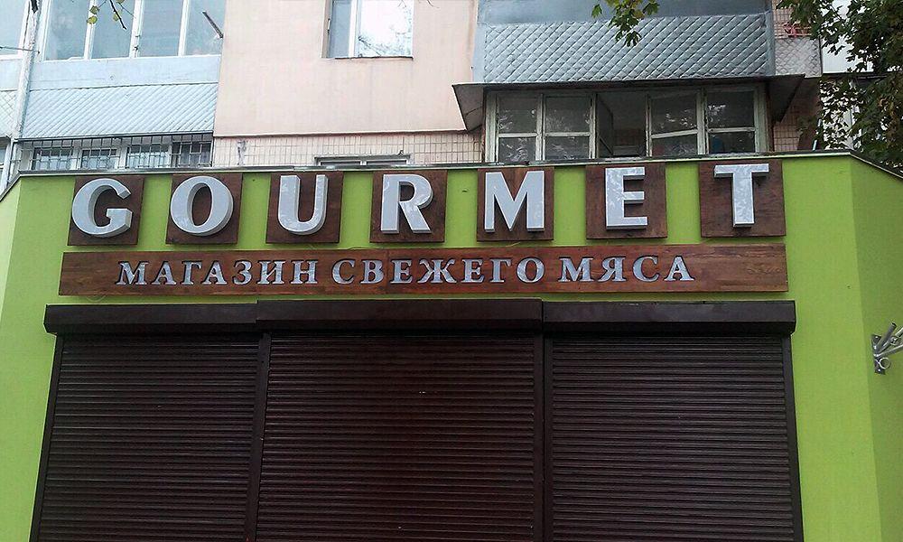 Вывеска Гурме Одесса