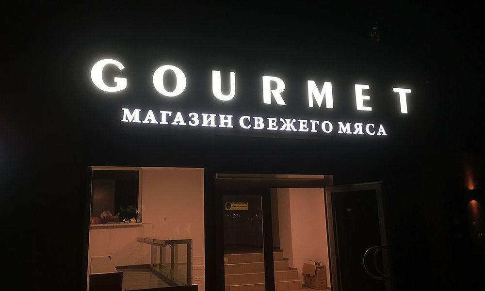 Вывеска Гурме в Одессе