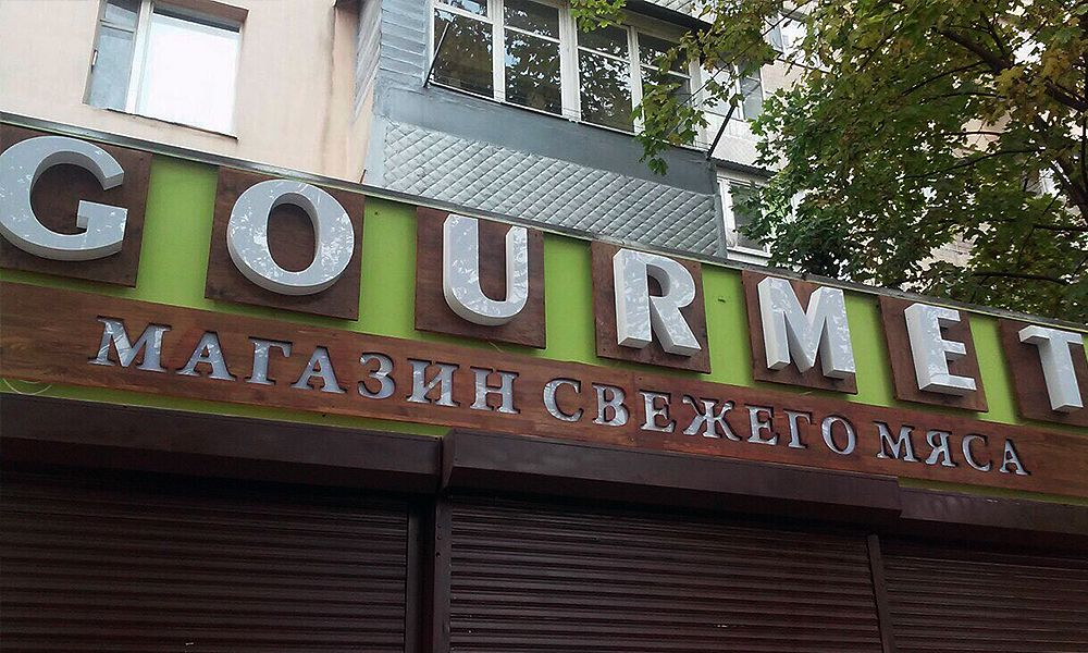 Вывеска Гурме