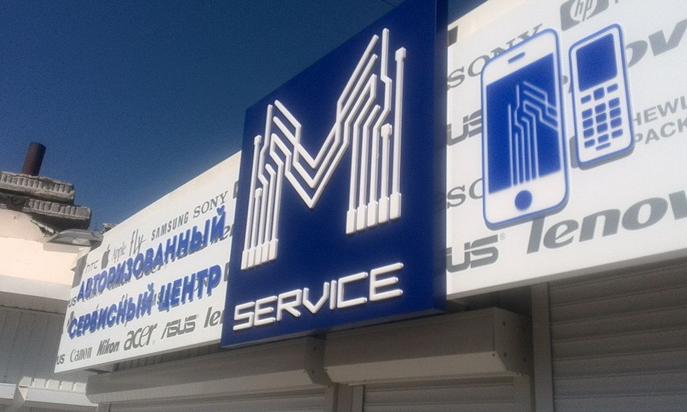 Вывеска М-сервис