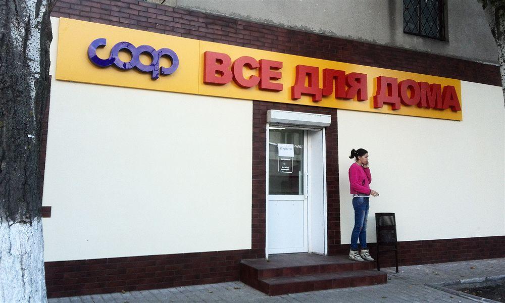 vyiveska-vse-dlya-doma-ukraina