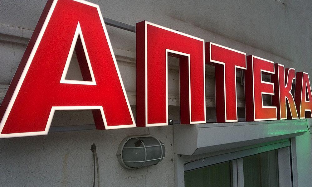 Наружная реклама аптеки