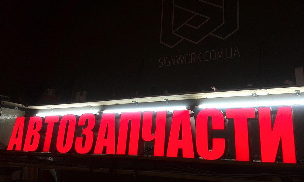 reklamnay-vyiveska-avtozapchasti