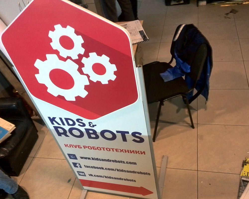 mimohod-kids-end-robots