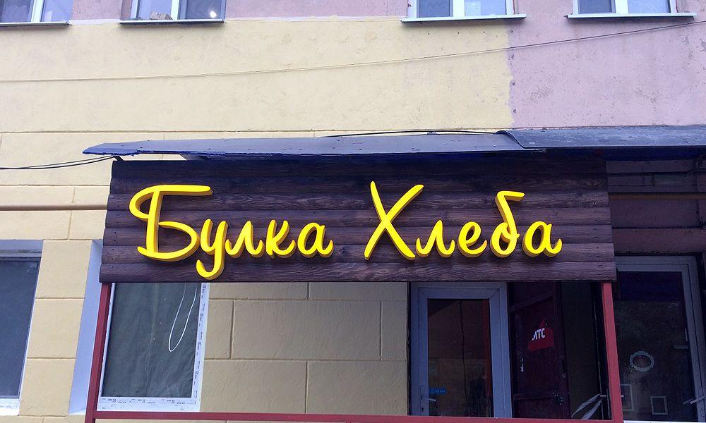 Наружная реклама пекарни