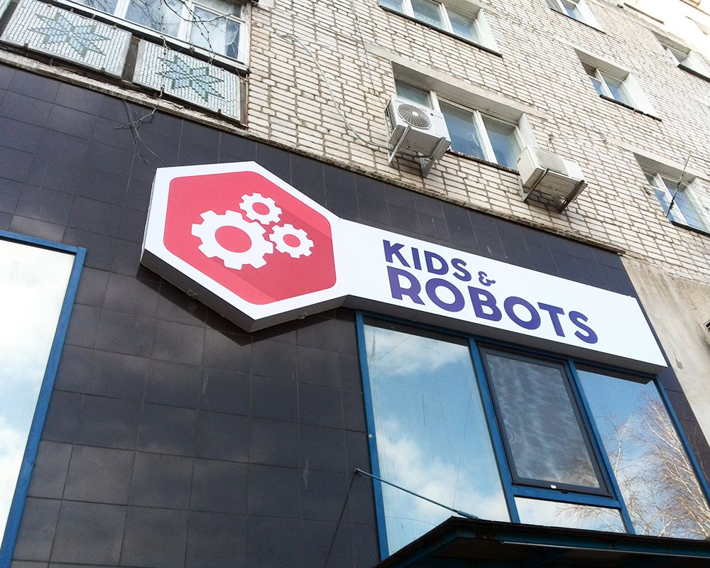 vyiveska-kids-end-robots-odessa