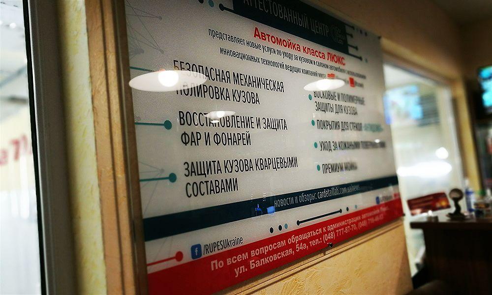 naruzhnaya-reklama-moyki-steklo