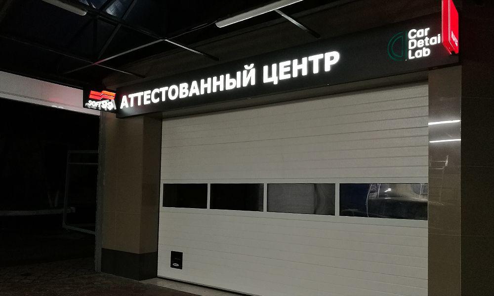 naruzhnaya-reklama-moyki-ukraina