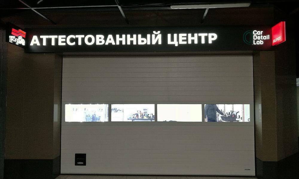 naruzhnaya-reklama-moyki-viveska