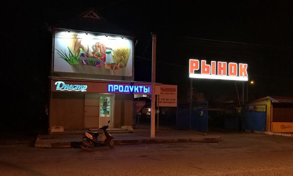 Наружная реклама продуктов Днестр