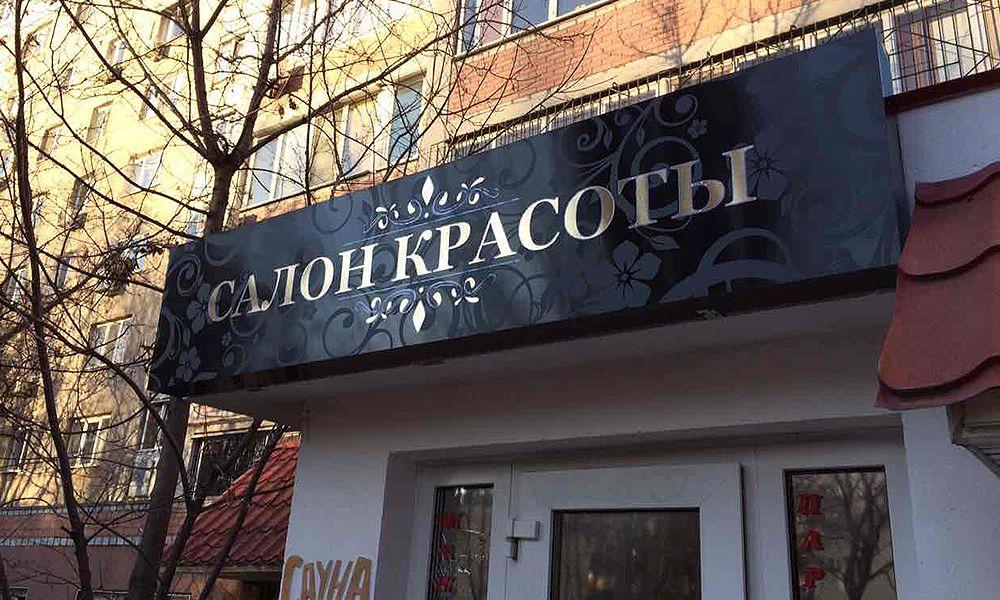 Наружная реклама салонов красоты
