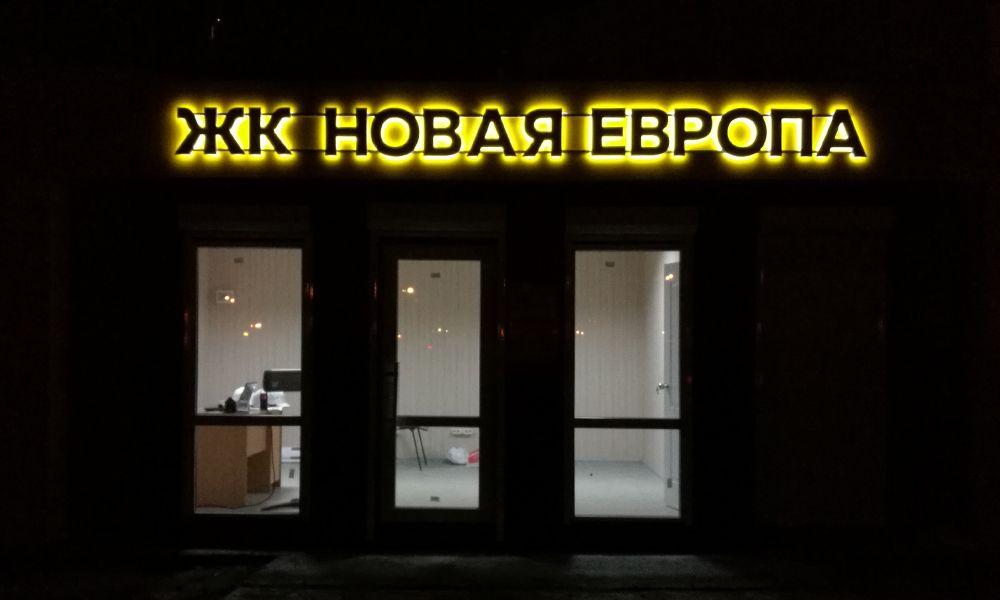naruzhnaya-reklama-vyiveska-novaya