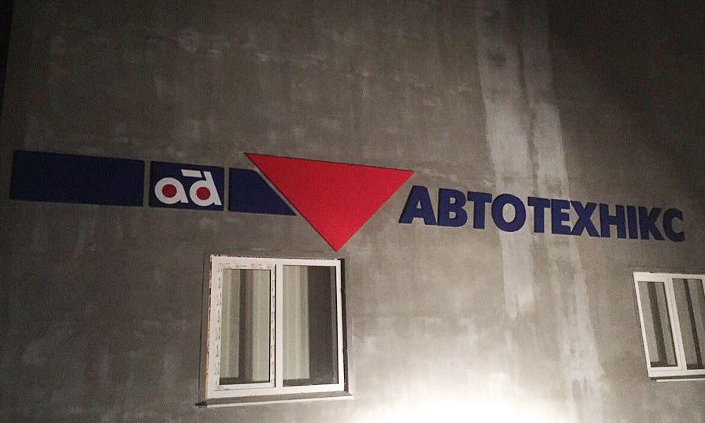 Объемные буквы Автотехникс