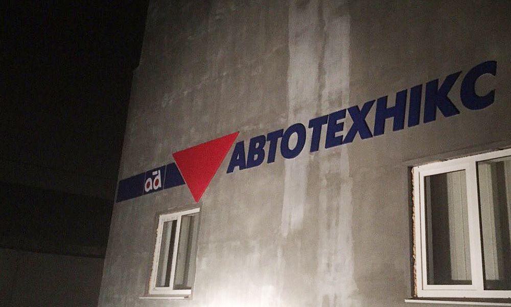 Объемные буквы Автотехникс Одесса