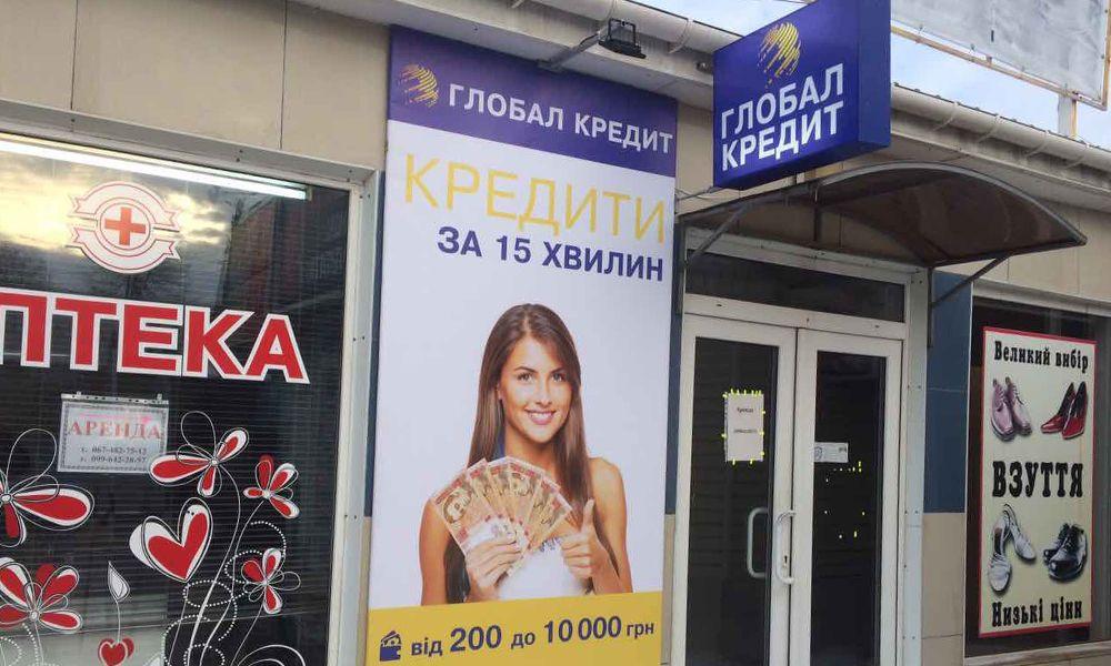 reklama-naruzhnaya-global-kredit-kotovsk