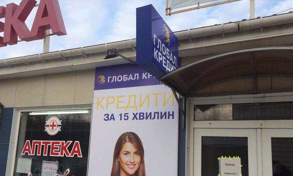 reklama-naruzhnaya-global-kredit-odessa